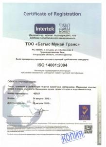 14001_rus